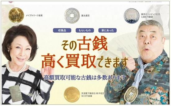 古銭買取業者「福ちゃん」