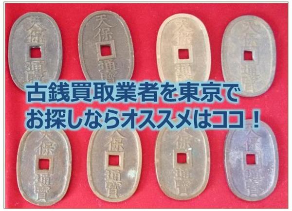 古銭買取業者を東京でお探しならオススメはココ!
