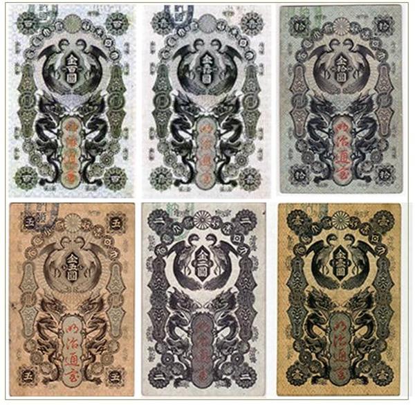 古銭幕末から明治初期の紙幣|種類と価値100万円以上の価値が!
