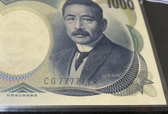 希少価値が高い古紙幣